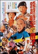 Kua yue shi kong de xiao zi (Young Dragons: Kung Fu Kids IV)