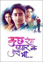 Kuch Rang Pyar Ke Aise Bhi (Serie de TV)