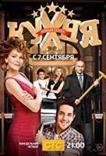 Kukhnya (Serie de TV)