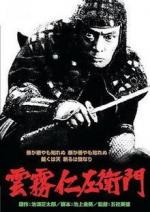 Kumokiri Nizaemon (Bandits vs. Samurai Squadron)