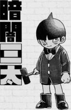 Kurayami Santa (Serie de TV)