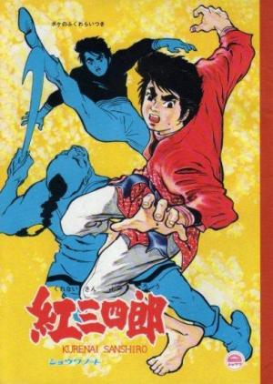 Sam, el Rey del Judo (Kurenai Sanshiro) (Serie de TV)
