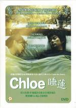 Kuroe (Chloe)