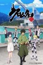 Kuromukuro (Serie de TV)