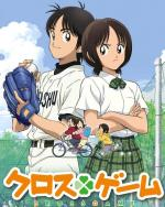 Kurosu Gemu (Cross Game) (Serie de TV)