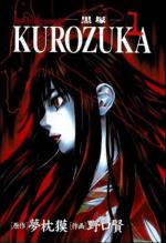 Kurozuka (Serie de TV)
