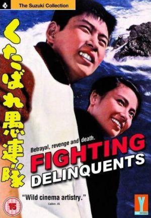 Kutabare gurentai (Fighting Delinquents)