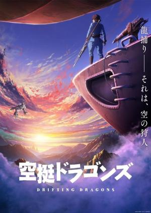 Drifting Dragons (TV Series)