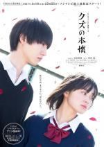 Kuzu no Honkai (TV Series)