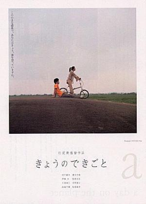 Kyô no dekigoto (A Day on the Planet)