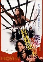 Kyôfu joshikôkô: bôkô rinchi kyôshitsu (Terrifying Girls' High School: Lynch Law Classroom)