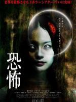 Kyôfu (The Sylvian Experiments)