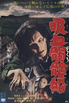 Las ultimas peliculas que has visto - Página 39 Kyuketsu_dokuro_sen-680981618-large