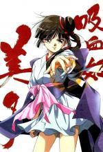 Vampire Princess Miyu (Serie de TV)