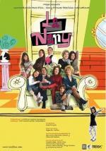 La Nany (Serie de TV)