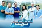 Lahazat Harega (Serie de TV)