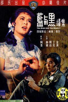 Lan Yu Hei. Xia (Lam Yue Hak. Ha)