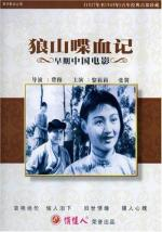 Lang shan die xue ji (Bloodshed on Wolf Mountain) (The Wolf Hill)