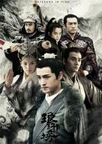 Nirvana In Fire (TV Series)
