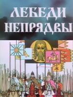 Lebedi Nepryadvy (S)