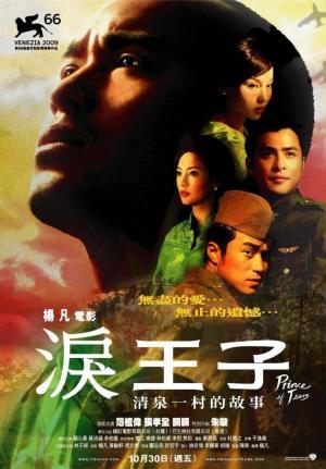 Lei wangzi (Prince of Tears)