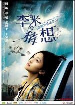 Li mi de cai xiang (The Equation of Love and Death)