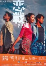 Okinawa: Rendez-vous