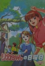 Licca-chan no Nichiyoubi (C)