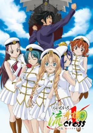 Lime-Iro Ryûkitan X (TV Series)