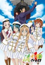 Lime-iro Ryuukitan X (Serie de TV)