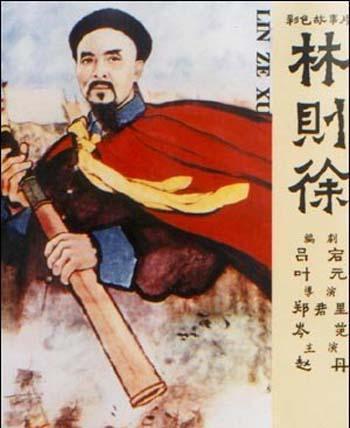 Reviviendo Viejas Joyas: The Opium Wars (Lin zexu) 1959 - Zheng Junli