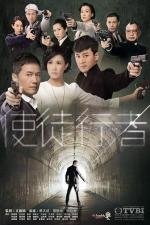 Line Walker (TV Series)
