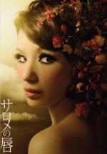 Lips of Salome: Akai Inazuma (Music Video)