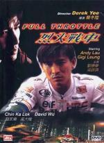 Lit feng chin che (Full Throttle)