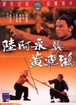 Liu A-Cai yu Huang Fei-Hong