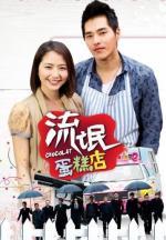 Liu Mang Dan Gao Dian (Serie de TV)