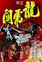 El boxeador chino
