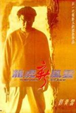 Long hu xin feng yun: Tou hao tong ji fan