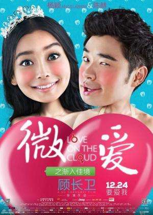 Love on the Cloud (AKA. Wei ai zhi jian ru jia jing)