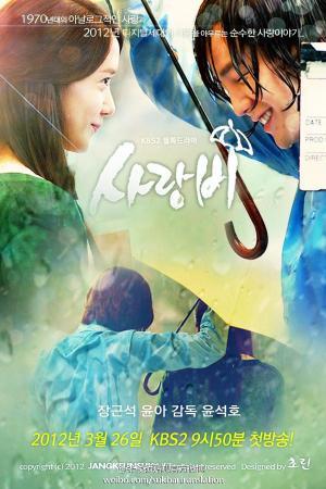 Love Rain (TV Series)