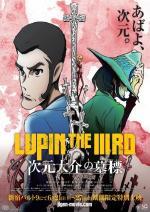 Lupin III: Jigen Daisuke no Bohyo (Lupin the IIIrd: Jigen Daisuke no Bohyou)