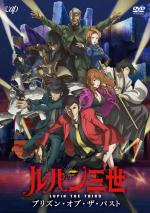 Lupin III: Prison of the Past (TV)