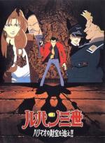 Lupin Sansei: Harimao no Zaihou o Oe!! (TV)