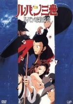 Lupin III: Viaje al Peligro (TV)