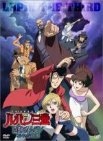 Lupin III: Stolen Lupin (TV)