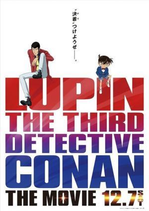 Lupin III vs. Detective Conan. La película