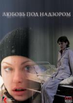 Lyubov Pod Nadzorom (TV)