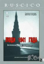 People of 1941