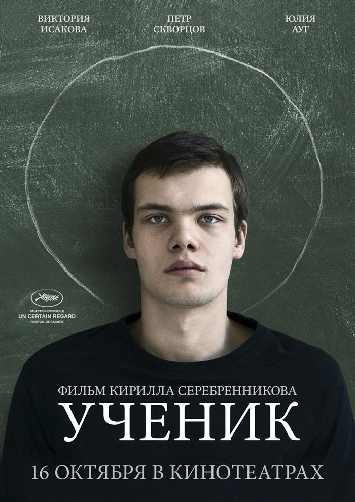 Resultado de imagen de uchenik