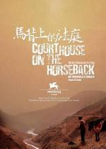 Mabei shang de fating (Courthouse on the Horseback)